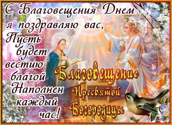 Благовещенье фото поздравление с