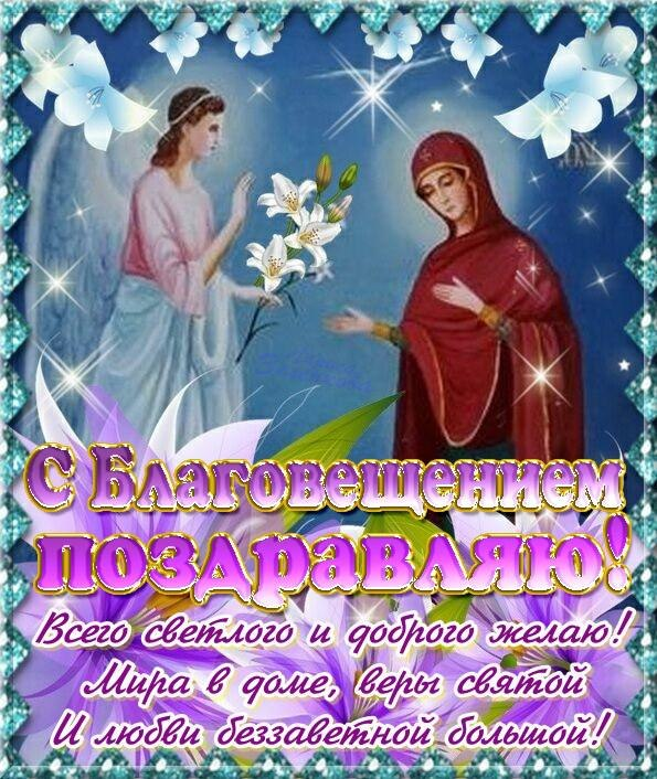 Открытки с Благовещением Пресвятой Богородицы бесплатно