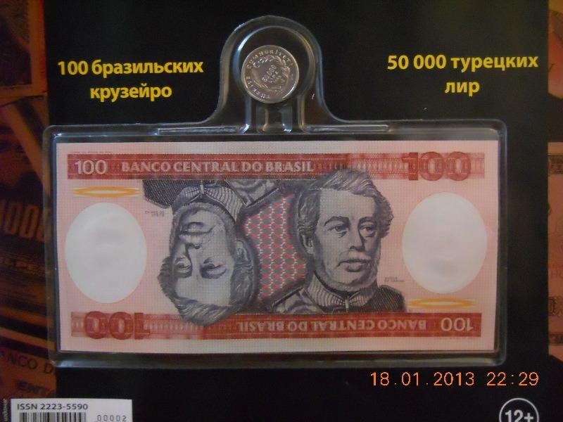 Монеты и Купюры Мира №2, 100 бразильских крузейро и 50 тыс. турецких лир