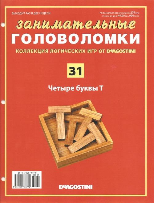 Занимательные головоломки №31 Четыре буквы Т