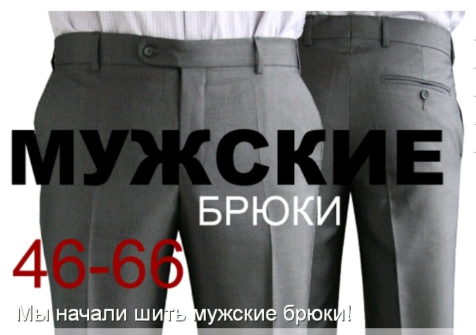 Продажа Брюк Мужских