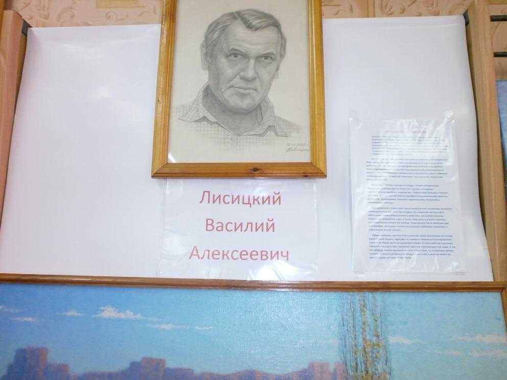 Лисицкий Василий