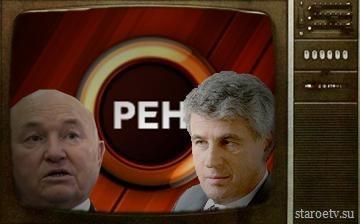 Лужков выиграл дело в суде, против Гозмана и РЕН ТВ