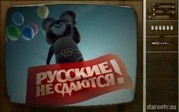Автор олимпийского мишки потребовал с НТВ 20 миллионов рублей