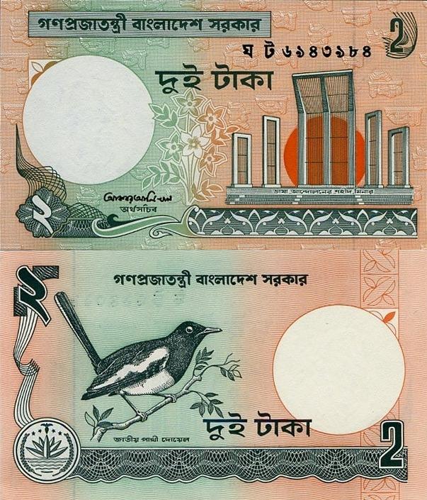 Монеты и купюры мира №15 2 таки (Бангладеш)