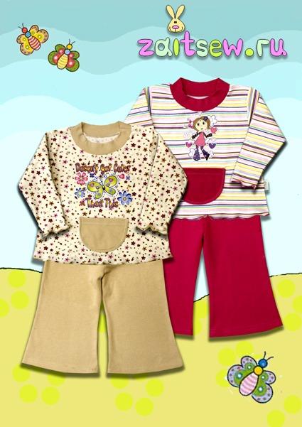 Одежда Детская Зайцев