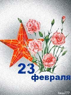 23 Февраля День защитника Отечества Анимация на телефон gif