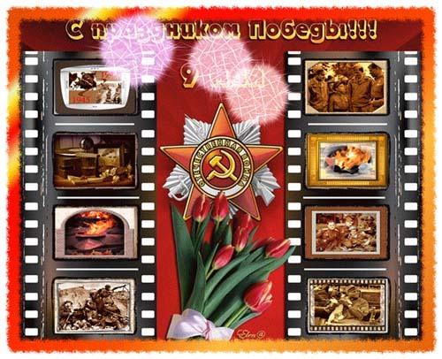Анимация праздники 9 мая день победы