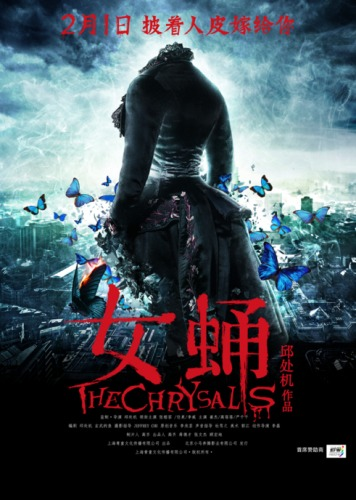 Куколка / The Chrysalis (2012) HDRip