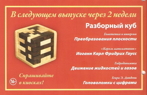 Занимательные головоломки №33 Спутник