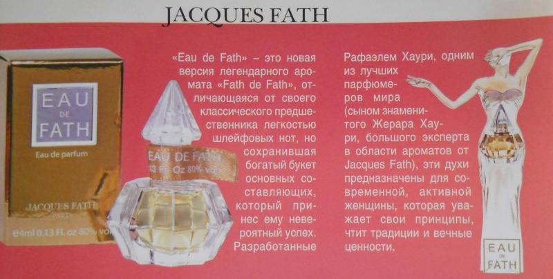 """Парфюм №10 - """"Eau de Fath"""" от Jacques Fath"""