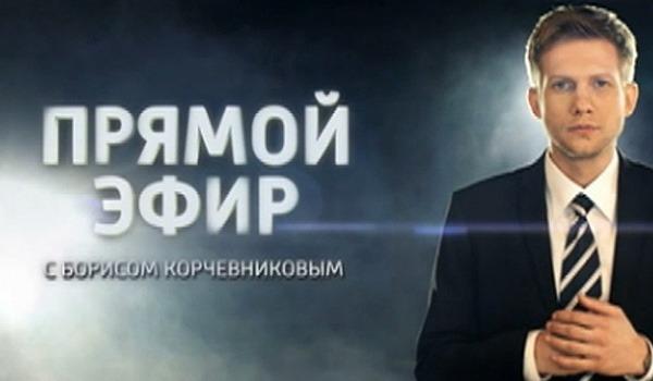 «Россия-1» анонсировала ток-шоу «Прямой эфир» с Борисом Корчевниковым (Видео)