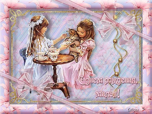Красивая открытка для сестры