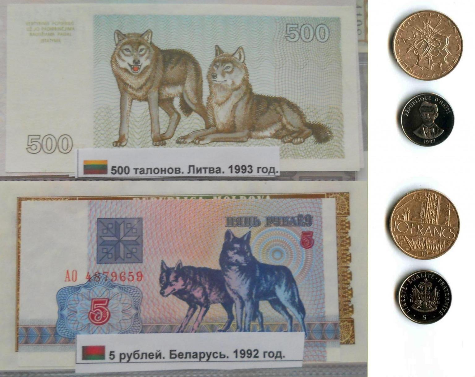 Монеты и банкноты №67  5 рублей (Беларусь), 10 франков (Франция), 5 сантимов (Гаити)
