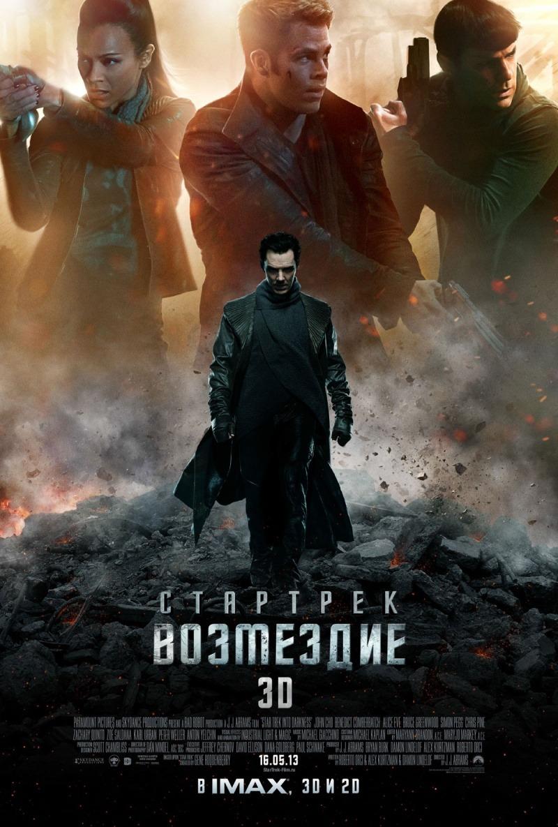 Стартрек: Возмездие / Star Trek Into Darkness (2013) HDRip
