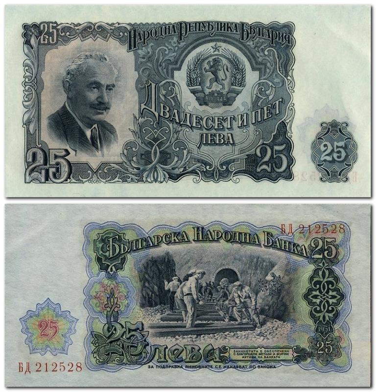 Монеты и купюры мира №18 25 левов (Болгария)