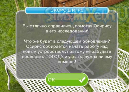погода в the sims freeplay