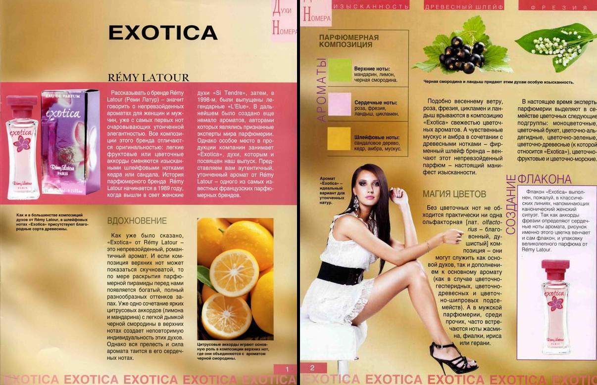 """Парфюм №11 - """"Exotica"""" от Remy Latour"""