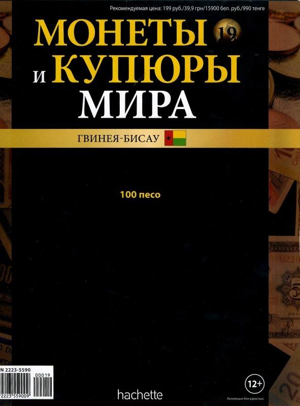 Монеты и купюры мира №19 100 песо (Гвинея-Бисау)
