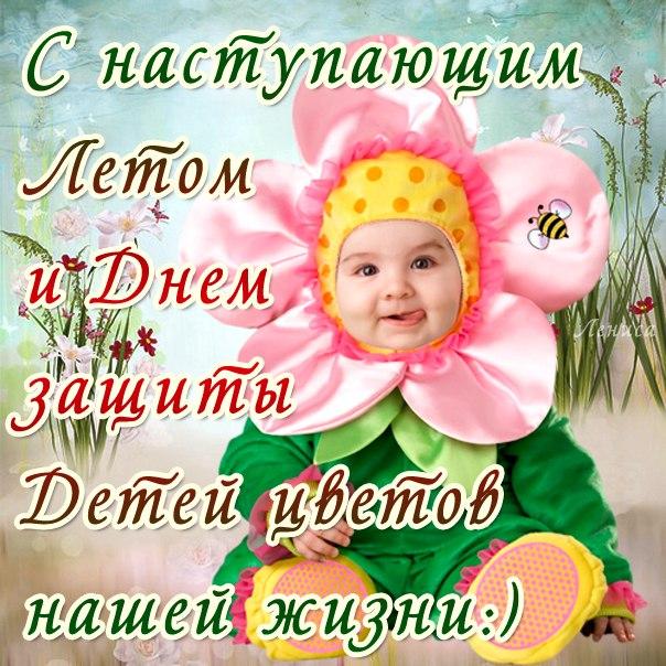 Поздравление в день защиты детей