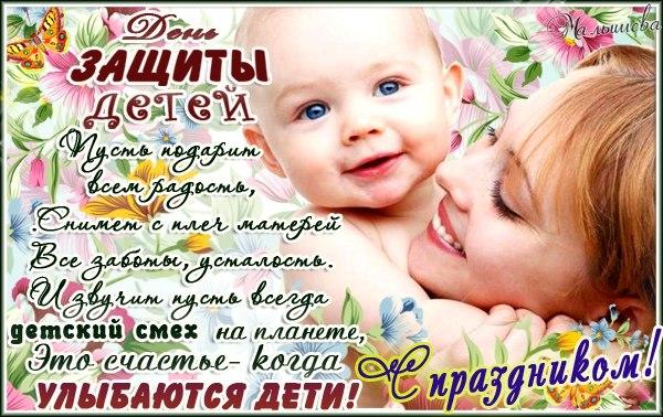 Поздравления с 1 июня днем детей 78