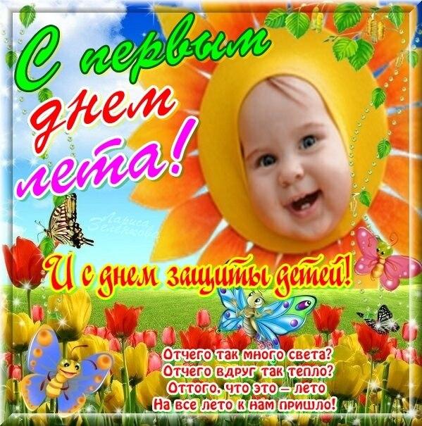 Поздравления с 1 июня днем детей 23