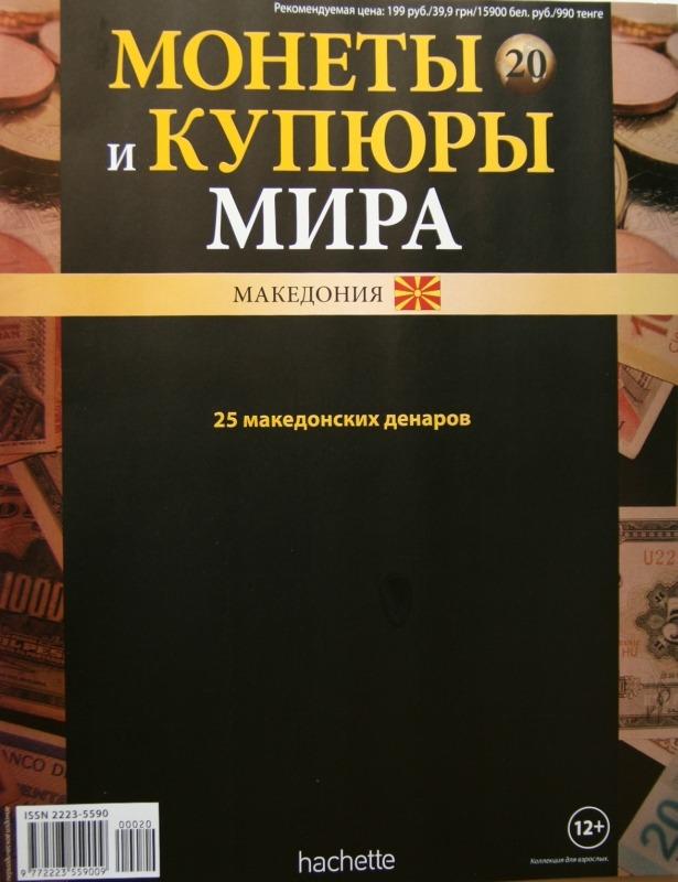 Монеты и купюры мира №20 25 денаров (Македония)