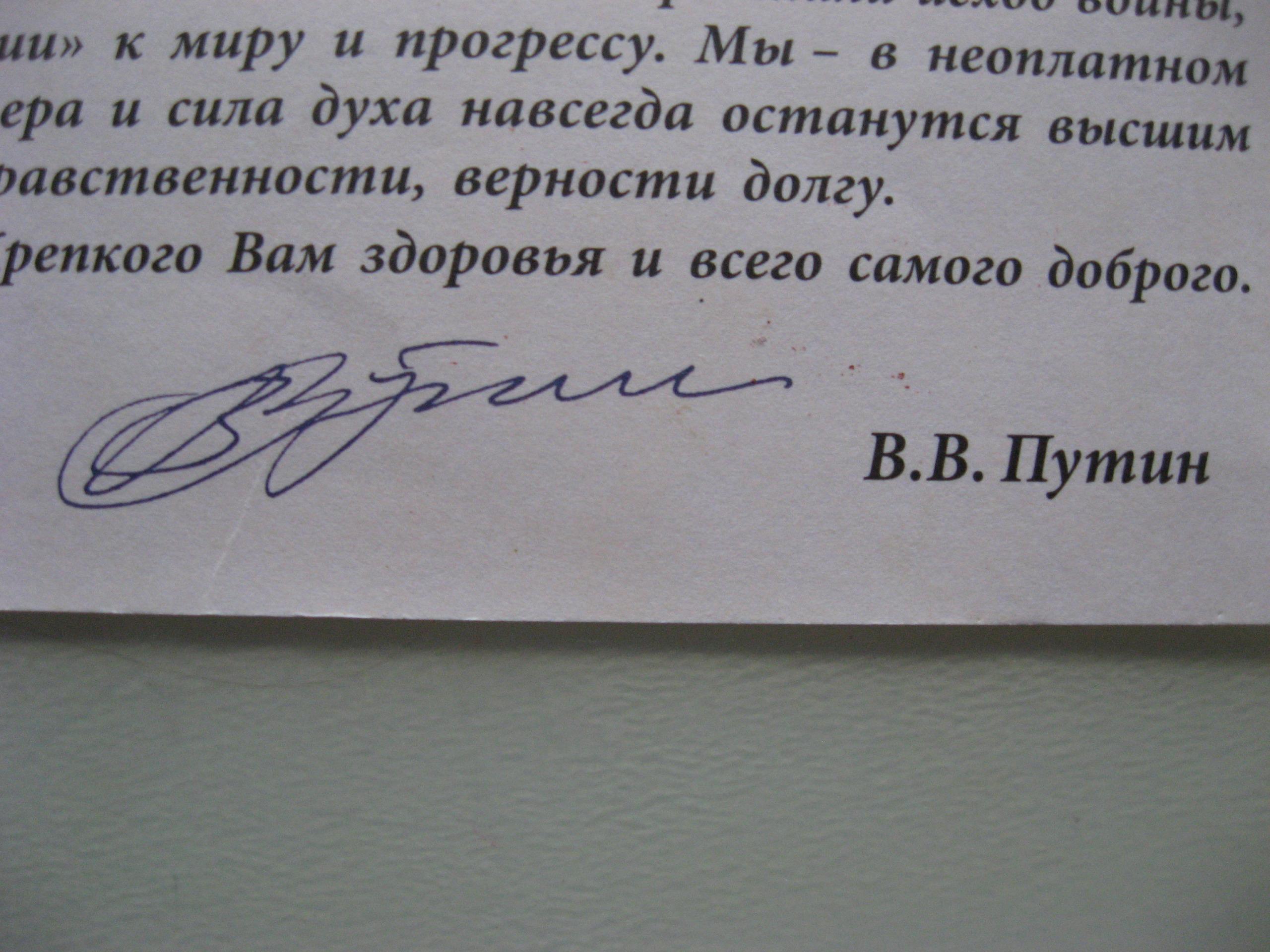 Картинки роспись путина
