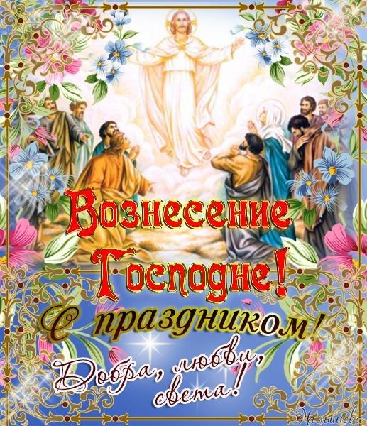 Картинки поздравление с праздником николая чудотворца