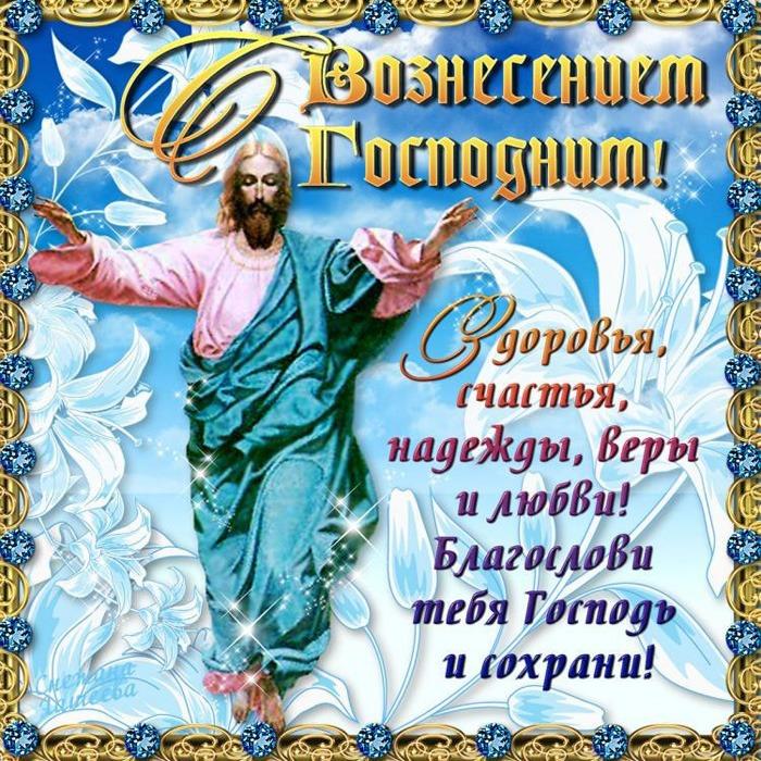 Открытки и картинки на Вознесение Господне - 40 день после