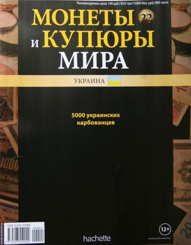 Монеты и купюры мира №22 5000 карбованцев (Украина)