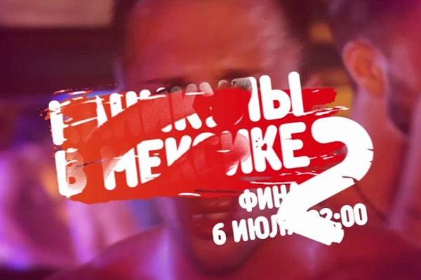 Роскомнадзор посоветовал закрыть «Каникулы в Мексике»
