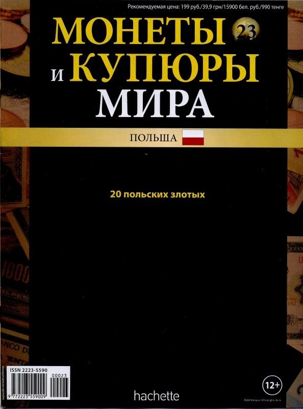 Монеты и купюры мира №23 20 злотых (Польша)