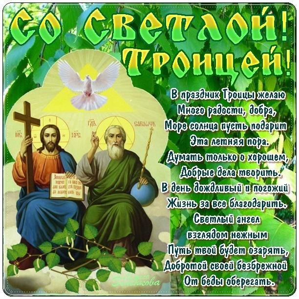 Поздравления праздник троицы
