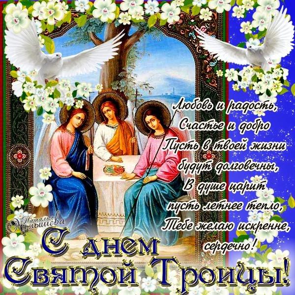 Поздравление на троицу 4