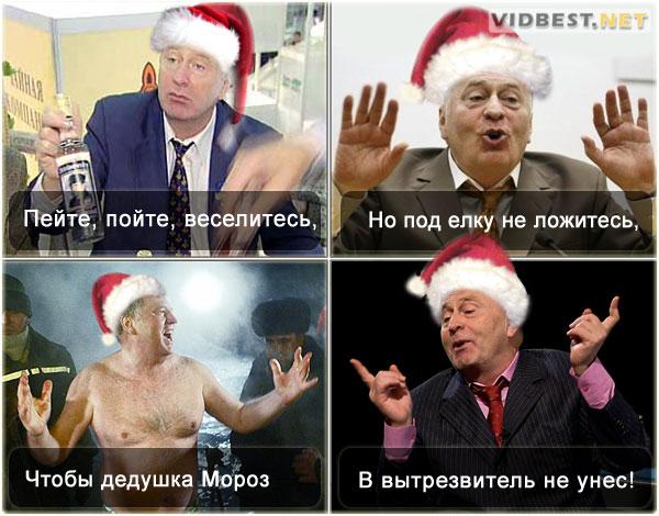 Новогодние Комиксы и Стишки с Жириновским Жириновский Веселы…