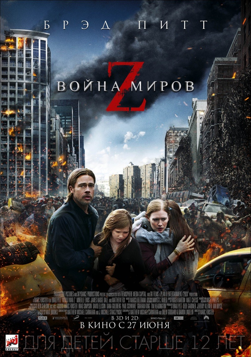 Война миров Z / World War Z (2013) HDRip Чистый звук