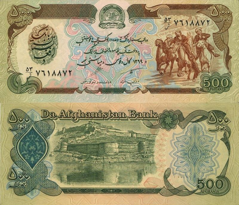 Монеты и купюры мира №26 500 афгани (Афганистан)