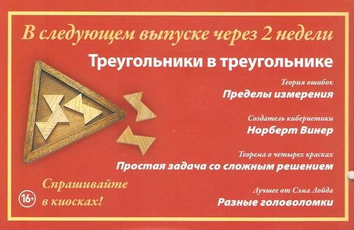 Занимательные головоломки №38 Головоломка Пифагора