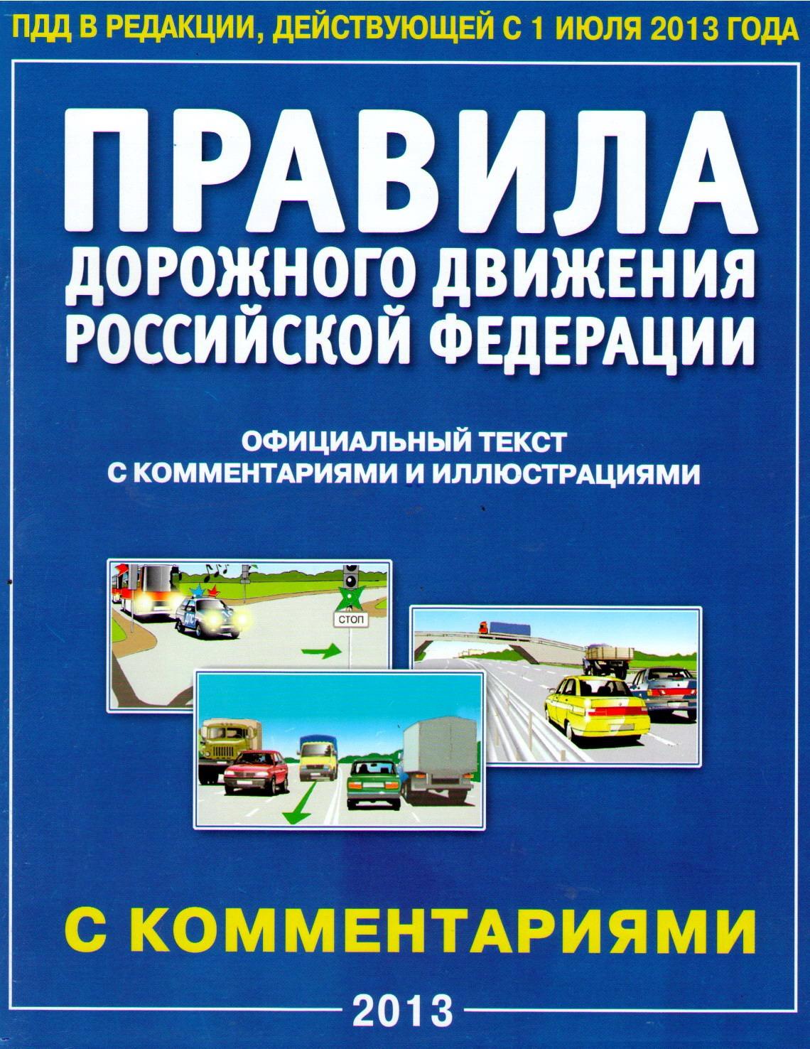 Учебник по Устройству и обслуживанию ...: severodvinska.net/forum/topic23283-225.html
