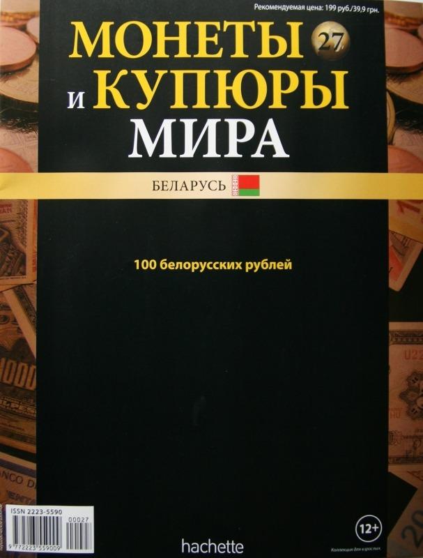 Монеты и купюры мира №27 100 рублей (Беларусь)