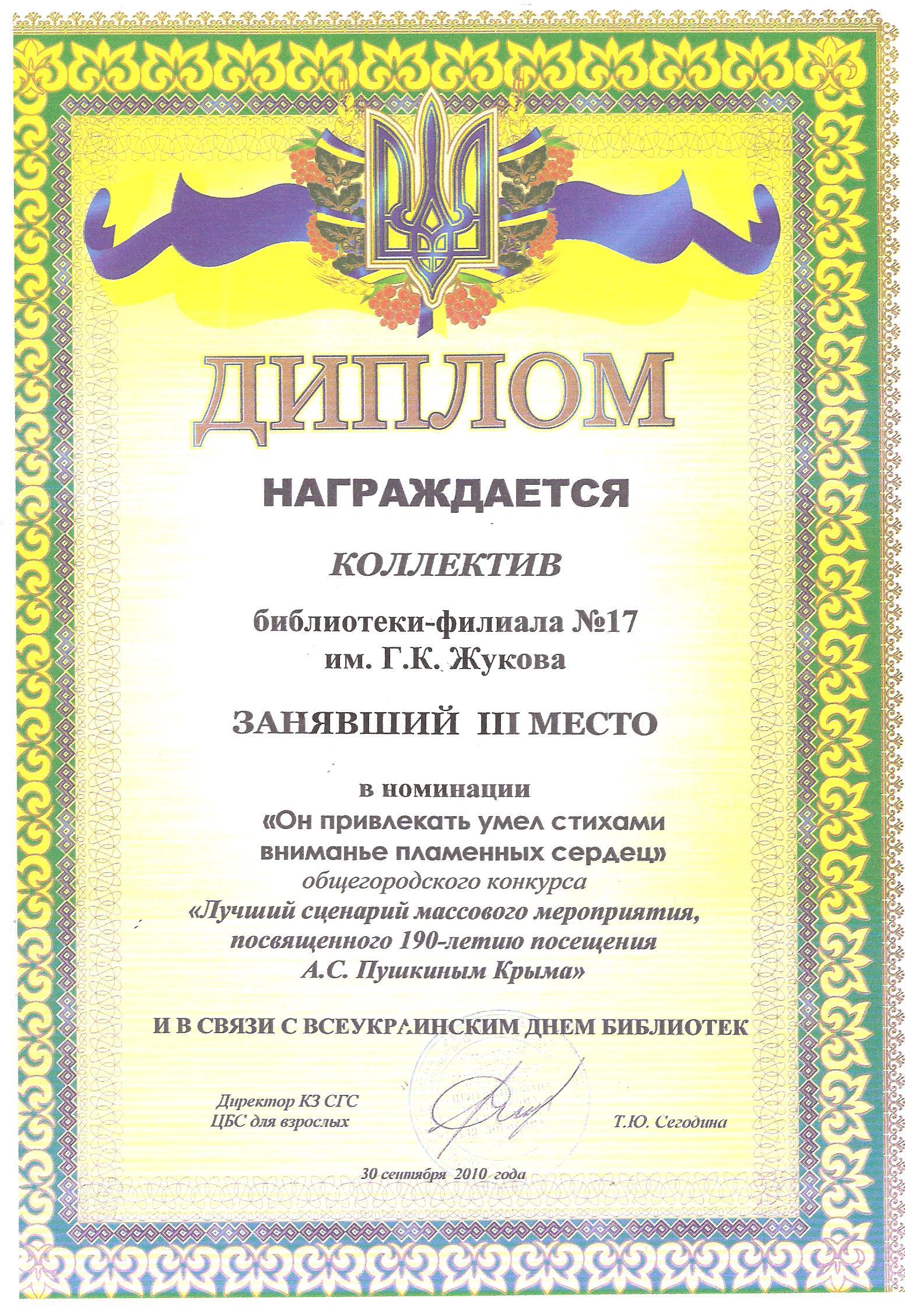 Диплом, Пушкин,2010,библиотека-филила 17 жукова