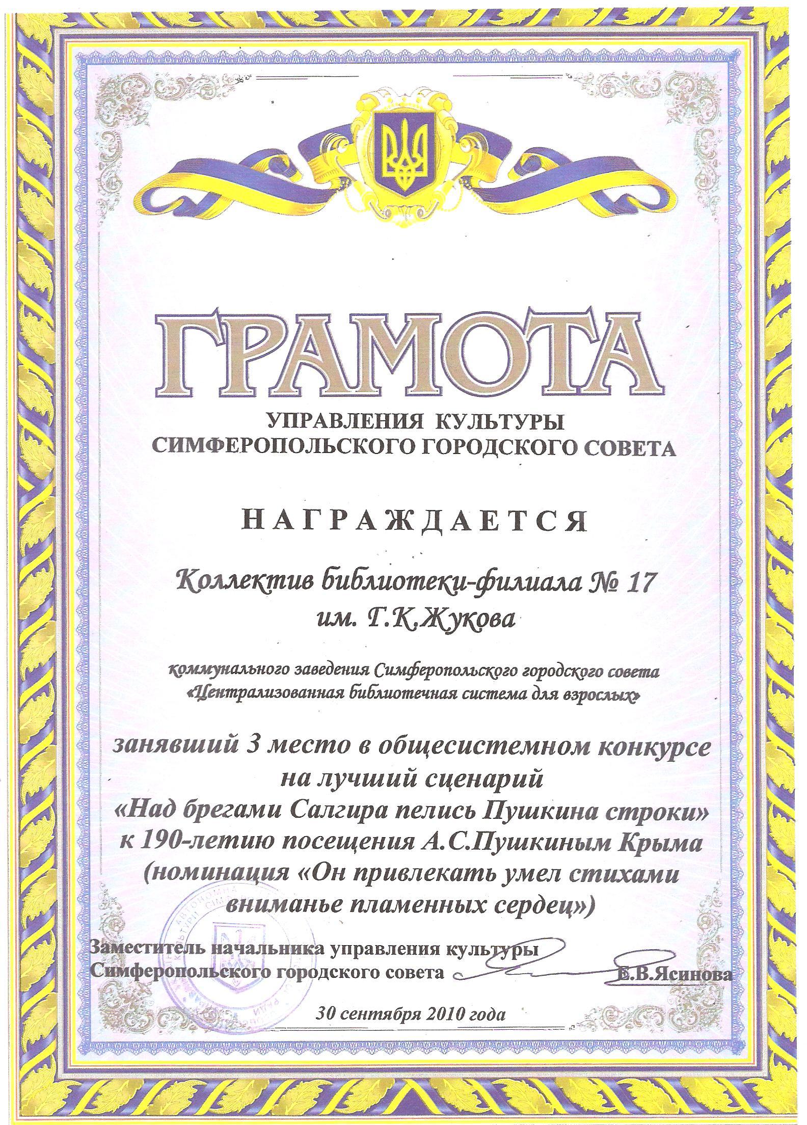Грамота 3 место,конкурс,пушкин, 2010