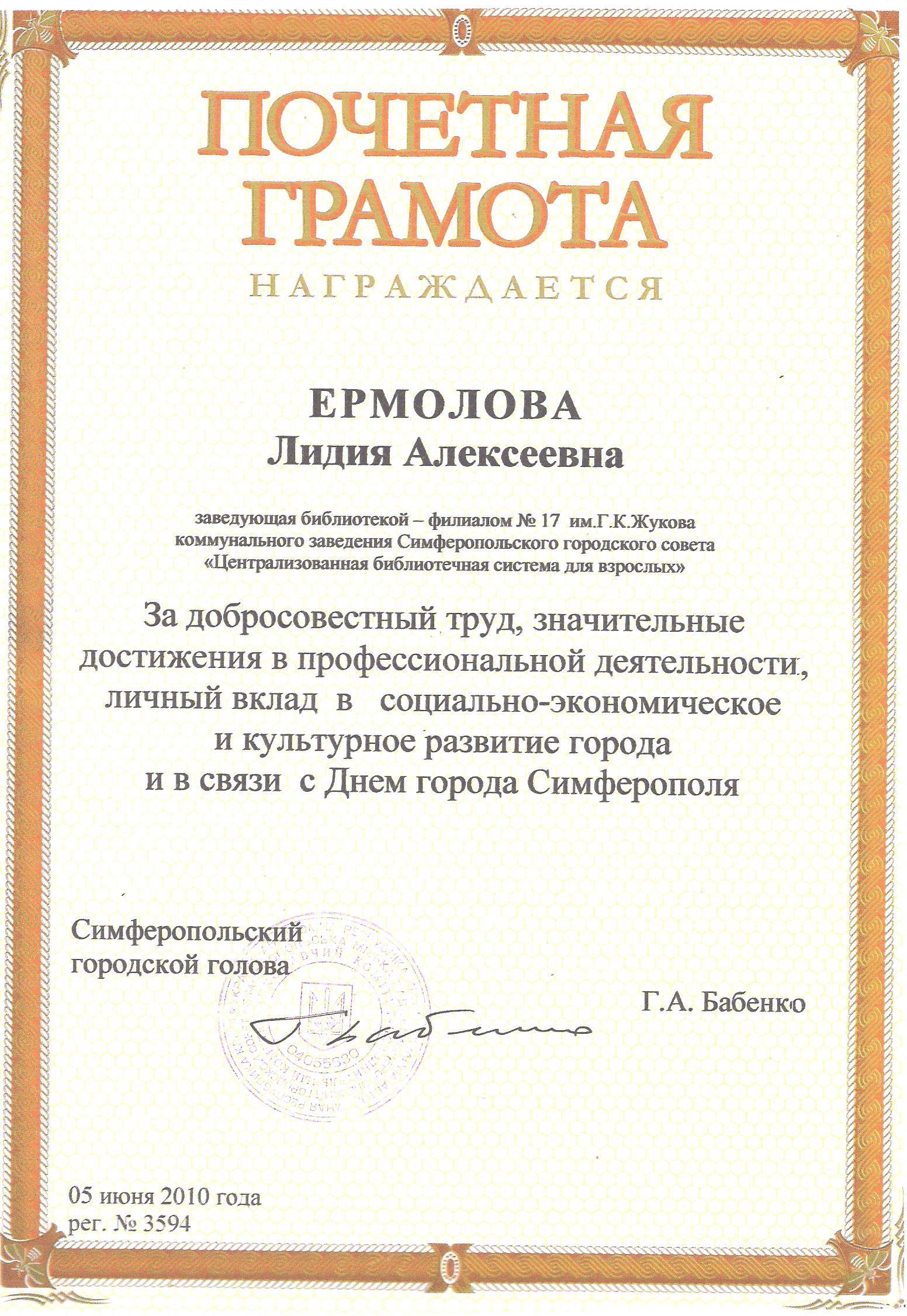 Грамота, ермолова, 2010,библиотека17 жукова