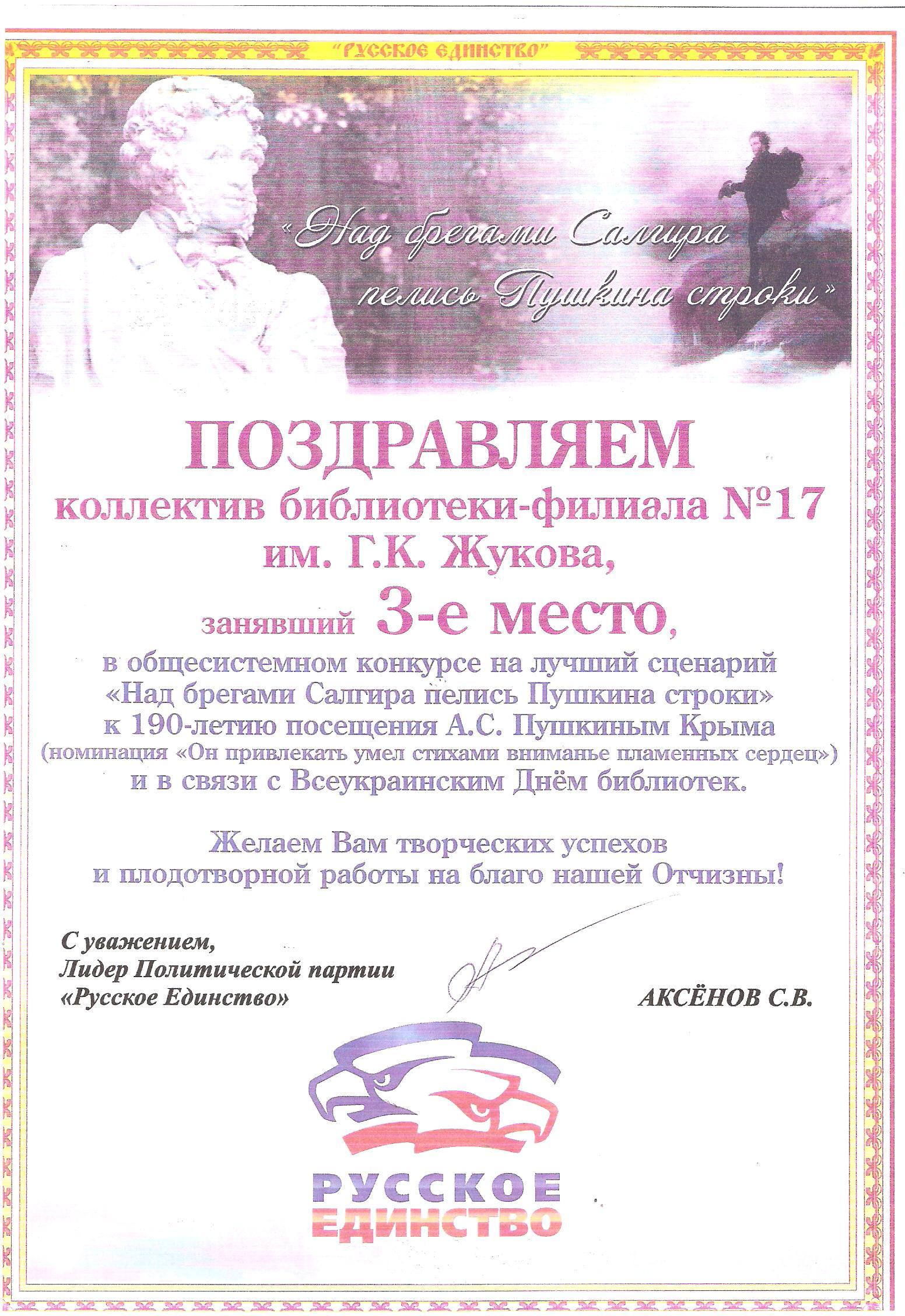 грамота,пушкин,2010 год,библиотека-филиал17,жуков