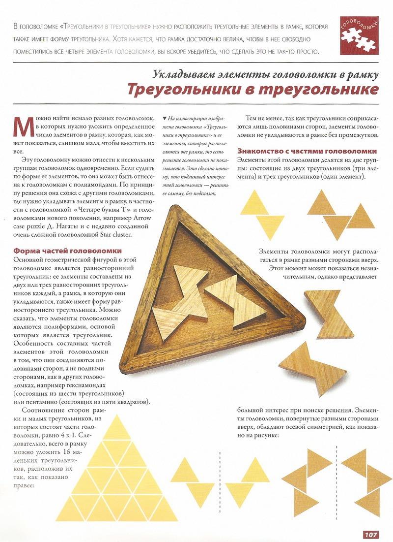 Занимательные головоломки №39 Треугольники в треугольнике