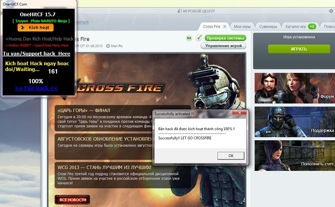 OneHit CF FULL для crossfire 2.08.2013