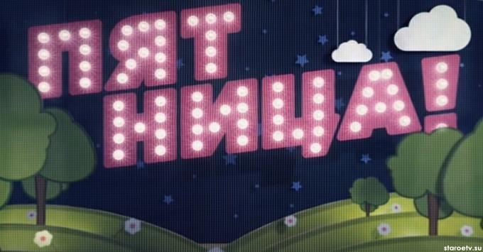 Лето 2013. Анри Вартанов о первых месяцах вещания «Пятницы!»: «пёстрый материал не удалось сцементировать»