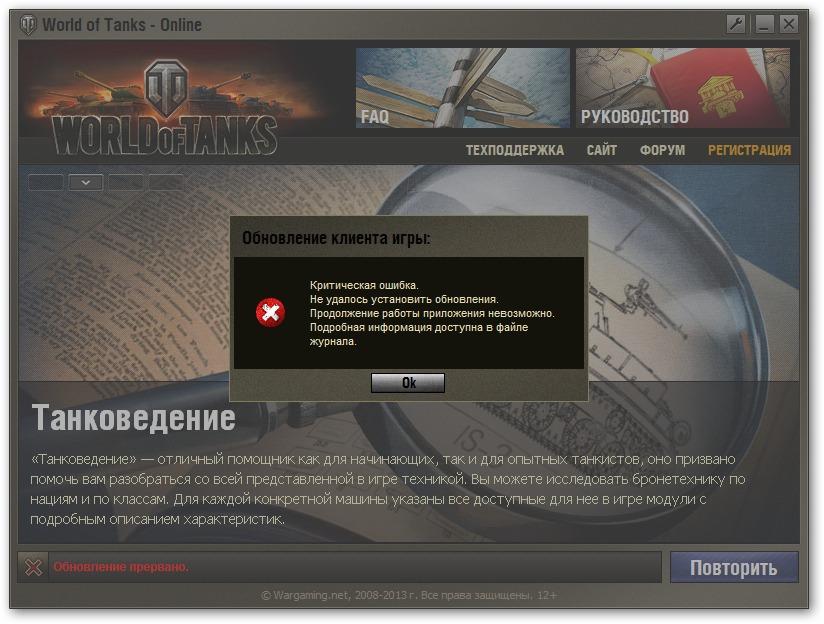 скачать и установить бесплатно игру World Of Tanks - фото 9