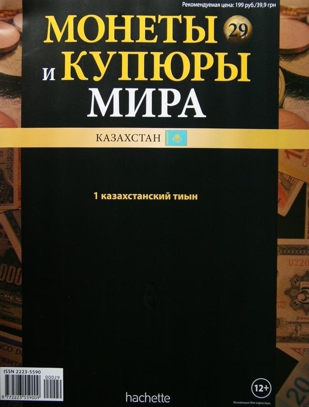 Монеты и купюры мира №29 1 тиын (Казахстан)